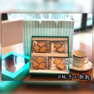 [Q純手工餅乾]❣禮盒包裝❣四格入