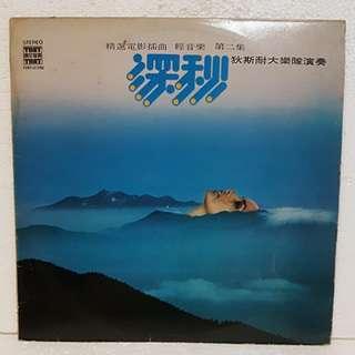 Disney - 深秋 OST Vinyl Record