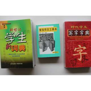 Chinese Dictionaries for Primary School Students