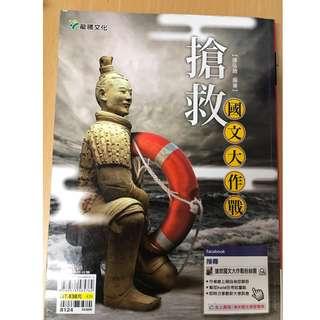 搶救國文大作戰(含模擬題本試卷本) 徐弘縉 編著 近全新/龍騰 ISBN:9789574585762