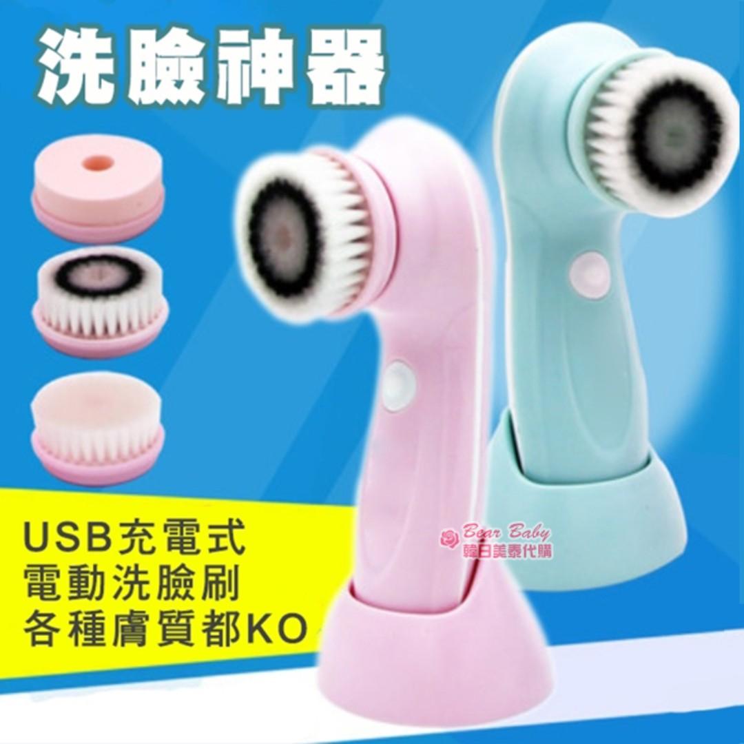 洗臉神器 正貨 360度電動洗臉刷 USB充電~毛孔清潔.2色可選
