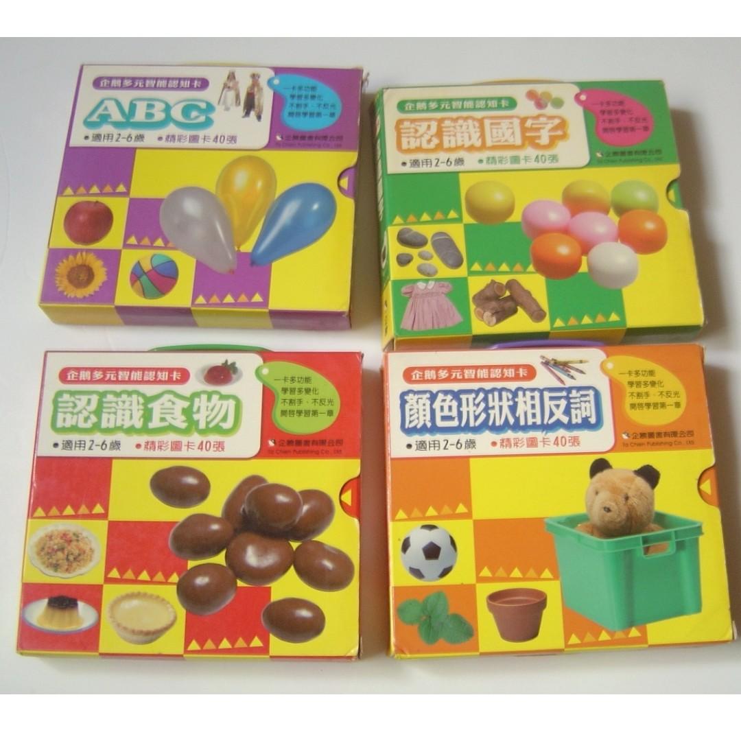 二手好書--企鵝多元智能認知卡 ABC+認識國字+認識食物+顏色形狀相反詞 適用2-6歲 多功能學習圖卡40張 4套合售~