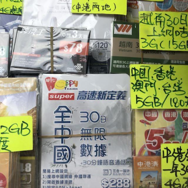 電話data中國大陸