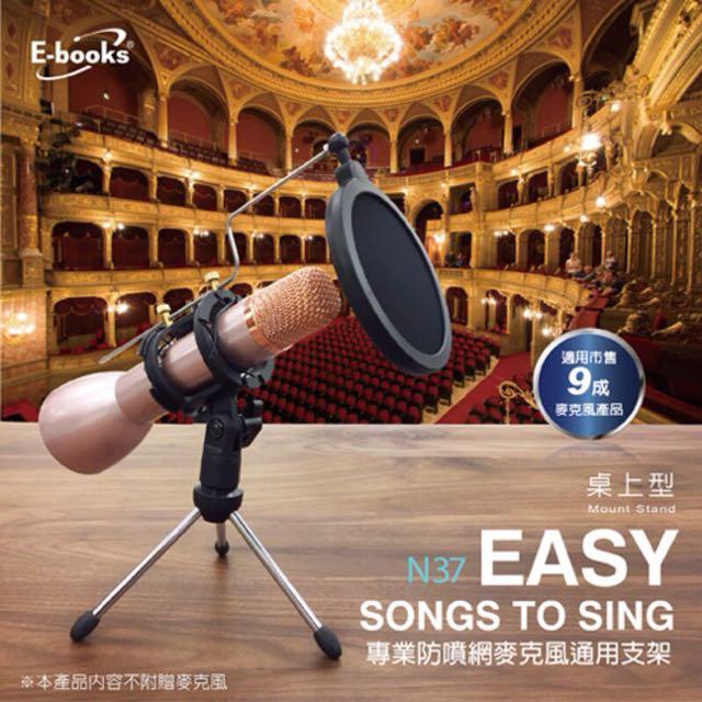 [小謝叔叔]E-books N37專業防噴網麥克風通用支架(藍芽麥克風🎤必備)