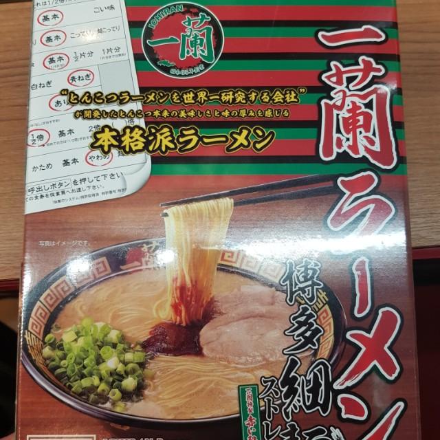 Ichiran ramen hakata-style