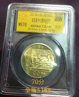 辛亥革命九十週年紀念幣一枚,評分版系列70分市價$168
