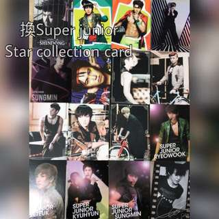 換super junior star collection卡