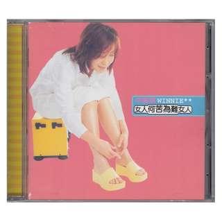 辛晓琪 Winnie Xin Xiao Qi: <女人何苦为难女人> 1997 CD
