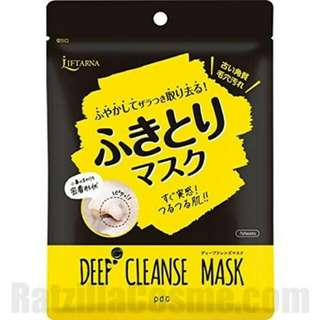 PDC Deep Cleanse Mask