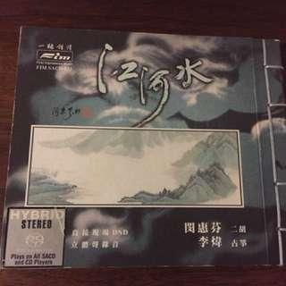 Audiophile River of sorrow 江河水 fim sacd