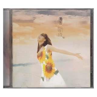 万芳 Wan Fang: <断线> 1994 CD (早期台版XK1 / 无 IFPI)