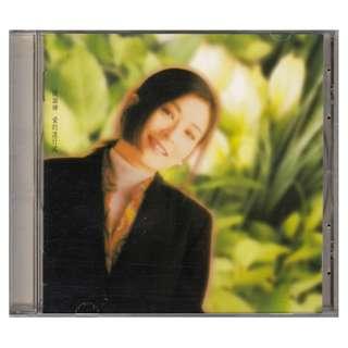 陈淑桦 Sarah Chen Shu Hua: <爱的进行式> 1994 CD