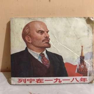 小人書 列寧在一九一八年