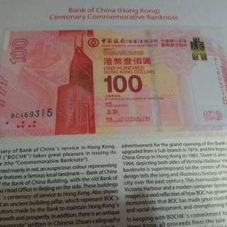 中銀 - 百年華誕紀念鈔