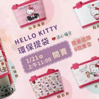 Kitty 環保提袋