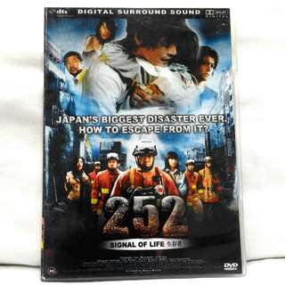 252 SIGNAL OF LIFE (Japanese disaster movie) Dvd