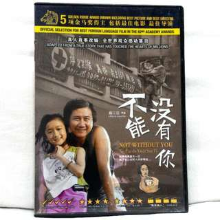 NOT WITHOUT YOU 不能没有你 Dvd