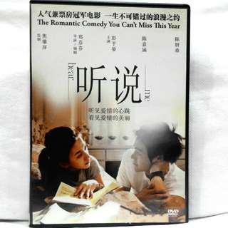 HEAR ME 听说 (Chinese Romantic Comedy)