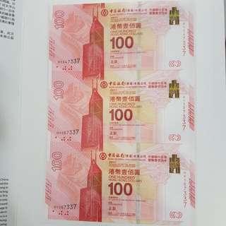 中國銀行(香港)百年華誕紀念鈔票 3連鈔