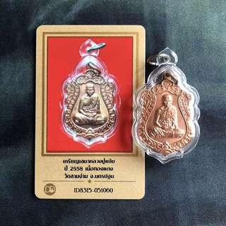 龍婆炎 2558 長壽舍瑪自身 紅銅材質
