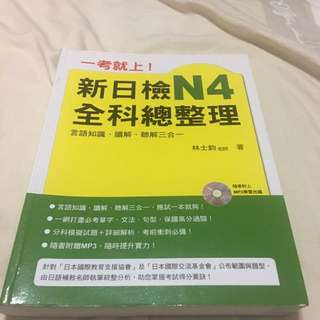 Japanese N4 reference book