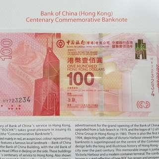 中國銀行(香港)百年華誕紀念鈔票 單張 每張HKD350