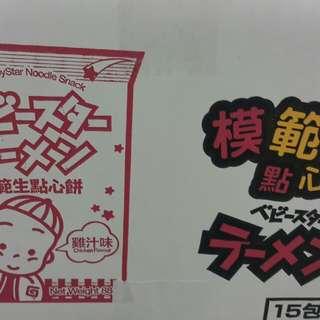 吉兒好市多代購-限時特價!模範生點心餅 雞汁口味88gX15包入