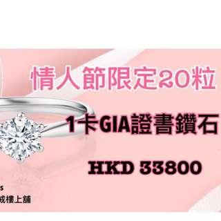 GIA鑽石戒指