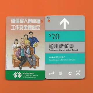 70-OCCUATIONAL SAFETY& HEALTH COUNCIL-香港地鐵通用儲值票,背有廣告,無面值