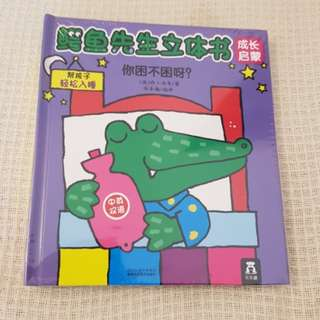 鳄鱼先生 Mr Crocodile Pop Up Book Bilingual, Chinese English Children Kids Book