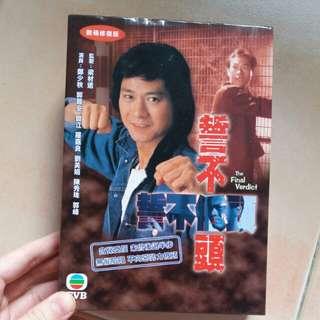 TVB 誓不低頭 DVD 經典劇集 粵語