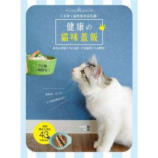 (省$20)<20160401 出版 8折訂購台版新書> 健康の貓咪蓋飯:日本博士級獸醫專家特調,3分鐘一碗搞定!鮮食&乾糧全方位食譜,打造貓咪不生病體質, 原價 $100 特價$80