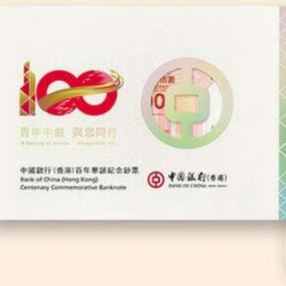 中銀 100 百年 華誕 紀念鈔票 紀念鈔 單張