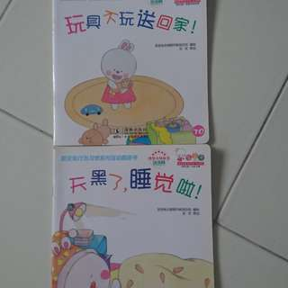 Simple Chinese Story books