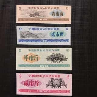 中國寧夏回族自治區糧票(4張)