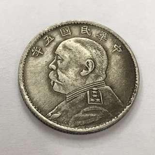 中華民國五年袁大頭貳角銀幣