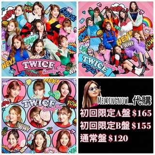 代購 Twice 日單 Candy pop