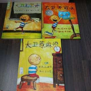 Chinese story books (Authenic) 大卫不可以 启发大卫上学去 大卫惹麻烦系列全3册