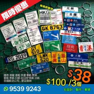 訂製車牌/登機證/行李牌/路牌/小巴牌 鎖匙扣 情人節禮物 生日禮物 - 自訂設計$38、$100/3個