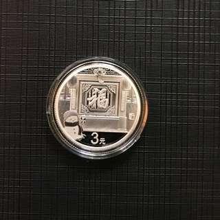 2017年賀歲8克純銀福字紀念幣