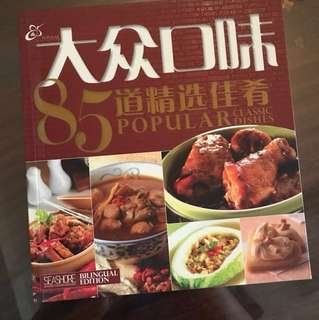 85 popular classic dishes (cookbook)
