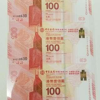 中國銀行(香港)百年華誕紀念鈔票(3連張)