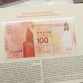中國銀行(香港)百年華誕紀念鈔票(單張)