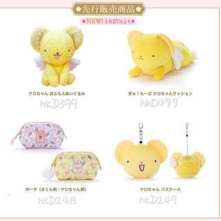 日本代購 追加百變小櫻magic咭基路仔掛件公仔化妝袋收納袋