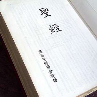 Old Chinese Bible