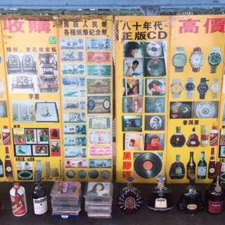 全港高价上门收购旧洋酒,旧CD,黑胶唱碟,旧手表,旧人民币,上门热线WhatsApp51606032
