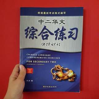 Sec 2 Chinese assessment book