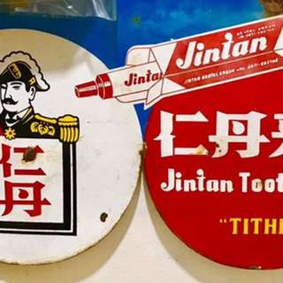 Jintan Tooth Paste Enamel Sign for sale
