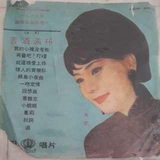 1967 年国语歌曲金唱片第一集 Vinyl LP Record