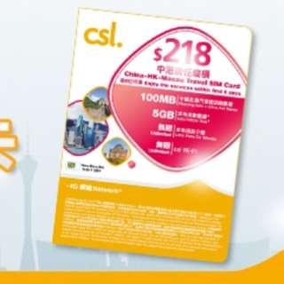 CSL Data Sim